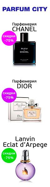 Parfum City -75%